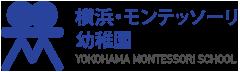 横浜・モンテッソーリ ブログ